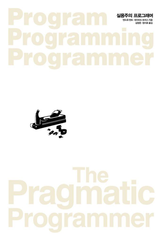 실용주의 프로그래머: 수련자에서 마스터로